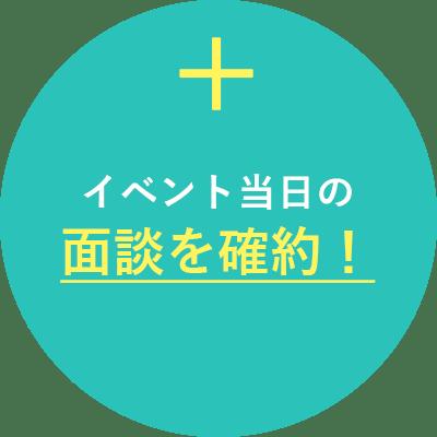 +イベント当日の面談を確約!