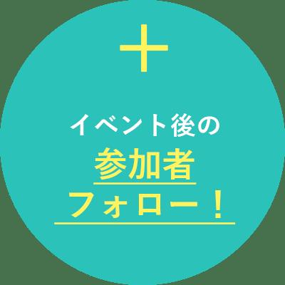 +イベント後の参加者フォロー!